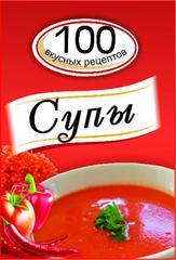 Супы. 100 вкусных рецептов