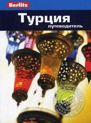 Kitab Турйия   Стефен Бруер