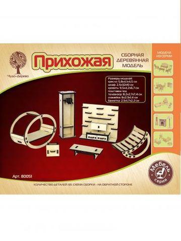 """Сборная деревянная модель """"Прихожая"""" арт.80051"""