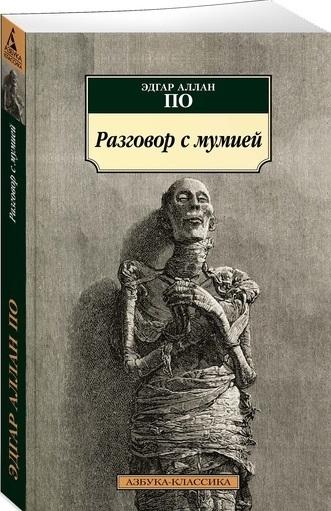 Kitab Разговор с мумией   По Э.