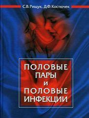 Половые пары и половые инфекции