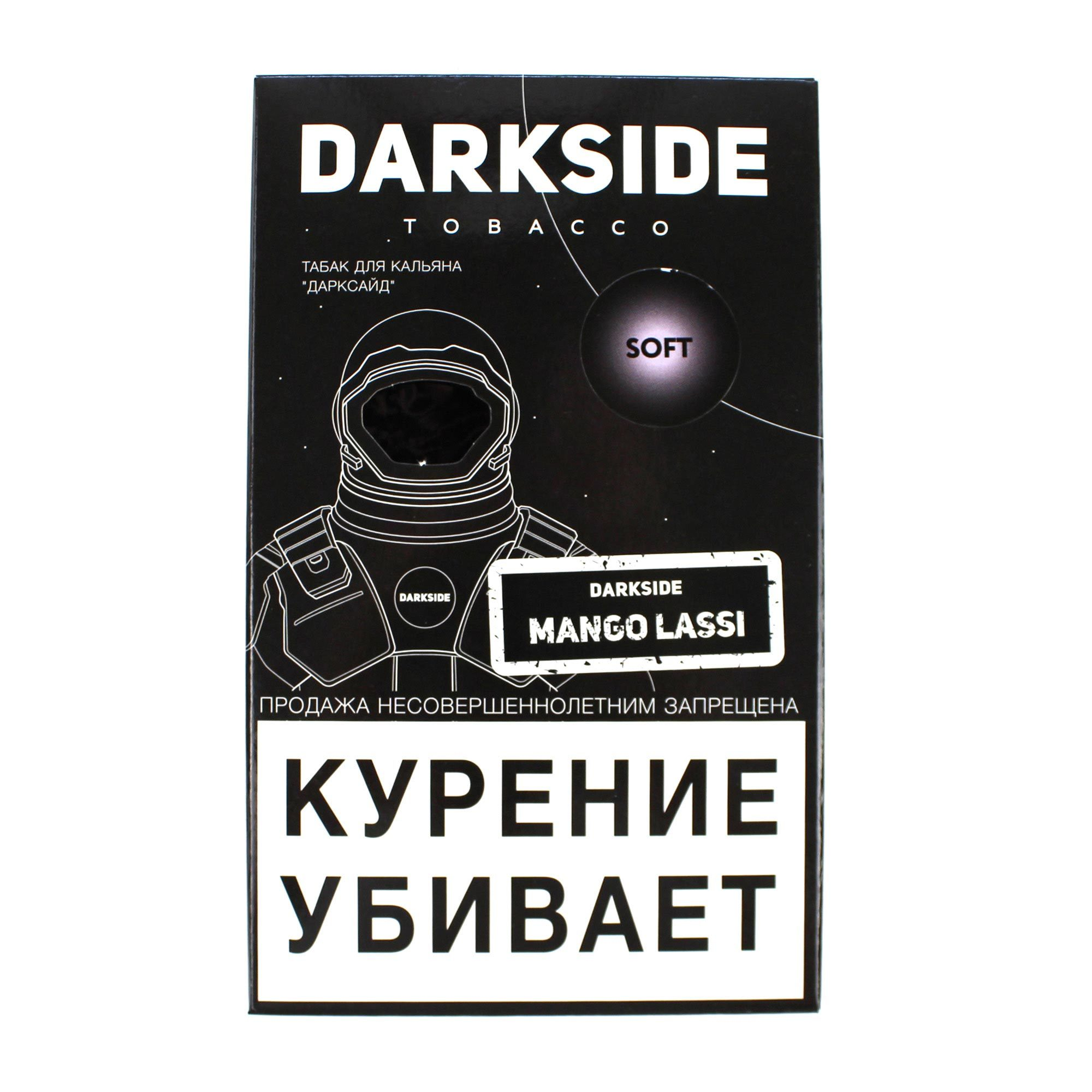 Dark Side Soft 100 гр Mango Lassi
