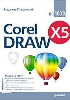 CorelDRAW X5 на 100 % all in one usb bag