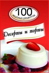 Десерты и торты. 100 вкусных рецептов