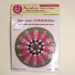 Кругляш СНЕЖИНКА 038 набор для шитья