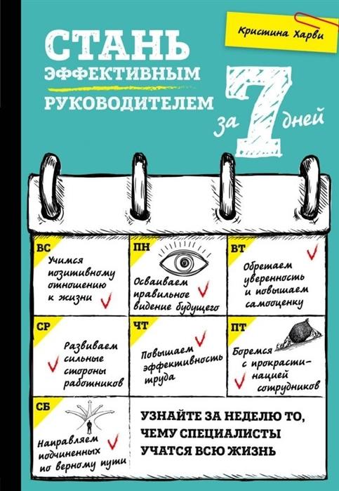 Kitab Стань эффективным руководителем за 7 дней | Харви К.