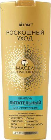 Витэкс Роскошный уход - 7 масел красоты Шампунь питательный БЕЗ УТЯЖЕЛЕНИЯ для всех типов волос 500 мл