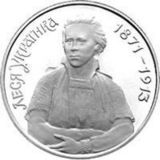 1996 P1312 Украина 1000000 карбованцев,  Ag-925, Леся Украинка