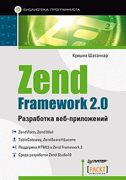 Zend Framework 2.0 разработка веб-приложений кришна шасанкар zend framework 2 0 разработка веб приложений isbn 978 5 496 00837 2 9781782161929