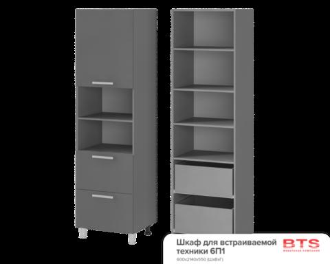 Шкаф для встраиваемой техники (600*2140*550) 6П1