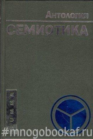Семиотика