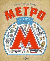 Метро. Подземный город. Рассказы