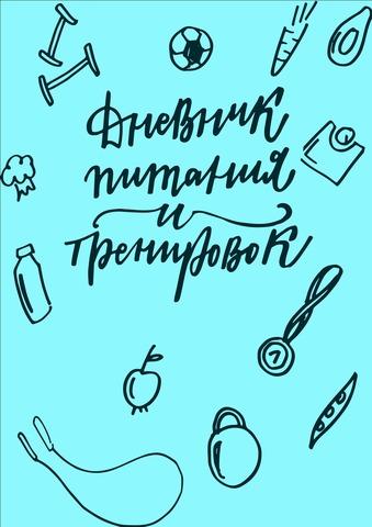 Дневник питания и тренировок (голубой+черная пружинка)