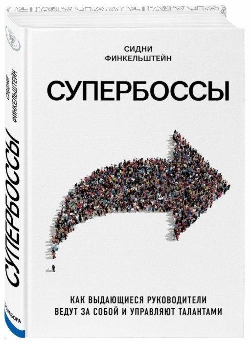 Kitab Супербоссы. Как выдающиеся руководители ведут за собой и управляют талантами   Финкельштейн С.
