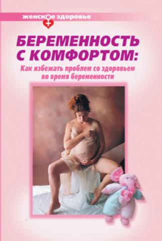 Беременность с комфортом: как избежать проблем со здоровьем во время беременности