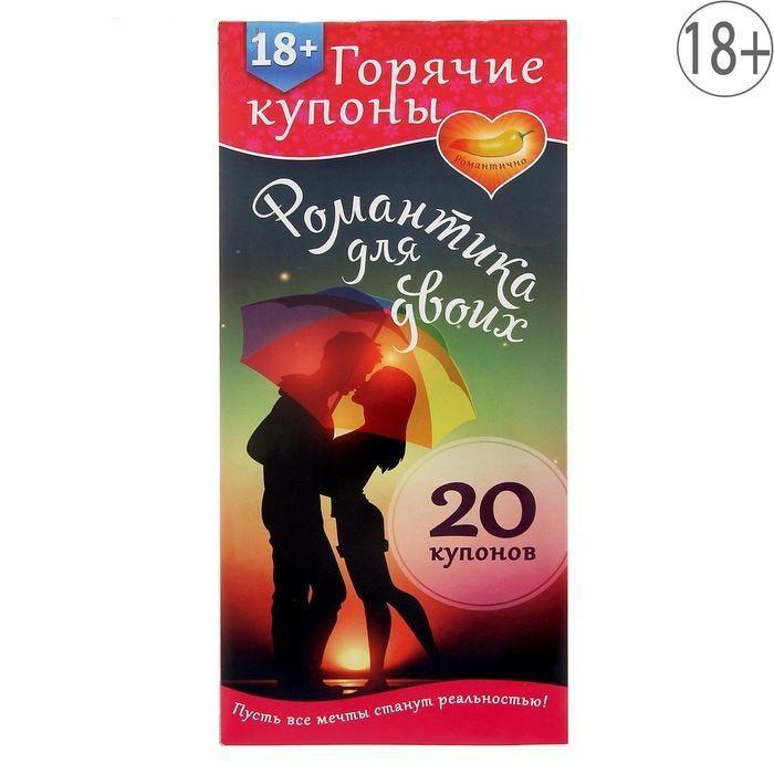 Эротические игры: Горячие купоны Романтика для двоих