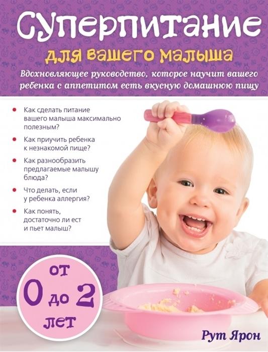 Kitab Суперпитание для вашего малыша   Ярон Р.