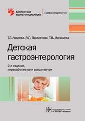 """Детская гастроэнтерология (серия """"Библиотека врача-специалиста)"""