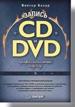 Запись CD и DVD. Профессиональный подход