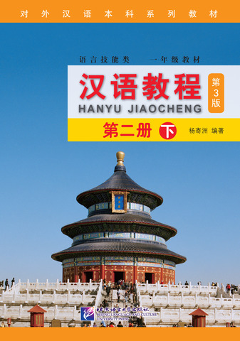 Chinese Course (3rd Edition) 2B