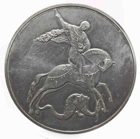 """3 рубля """"Георгий Победоносец""""  2010 год. Уценка"""