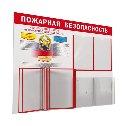 Информационный стенд Пожарная безопасность750х1000,2отдА4,2отд.А4объем,5дем