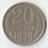 1979 P1376 СССР 20 копеек