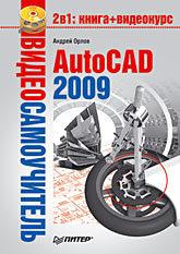 Видеосамоучитель. AutoCAD 2009 (+CD) autocad 2015 cd с видеокурсом