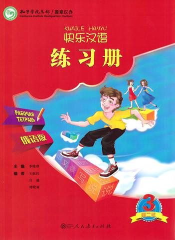 Веселый урок. Китайский язык (третья часть). Рабочая тетрадь для школьников