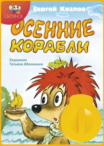 Звуковой диафильм Осенние корабли