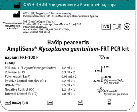 R042(2)-U   Набір реагентів AmpliSens® Mycoplasma genitalium-FRT PCR kit  Модель: варiант FRT-100 F
