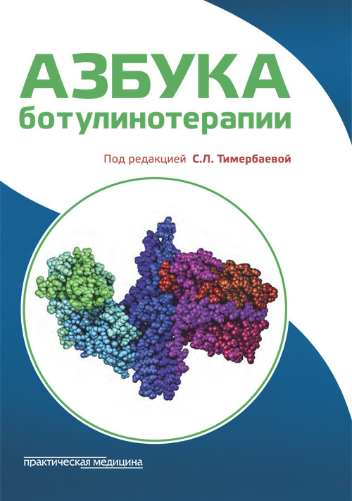 Популярное Азбука ботулинотерапии ab.jpg