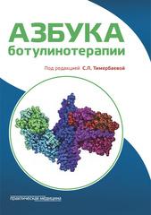 Азбука ботулинотерапии