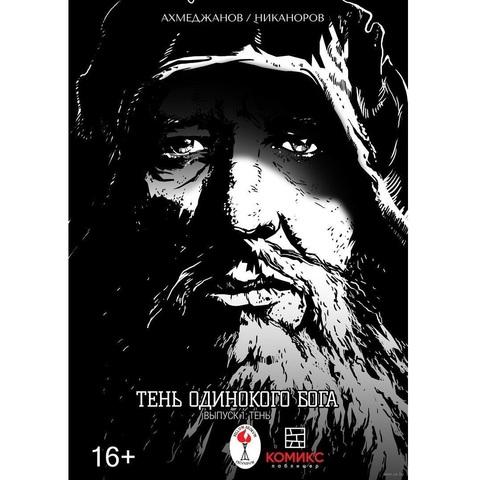 Тень одинокого бога. Выпуск 1