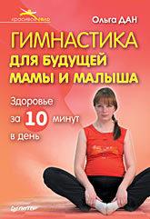 Гимнастика для будущей мамы и малыша