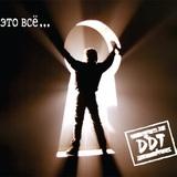 ДДТ / Это Всё... (CD)