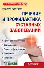 Лечение и профилактика суставных заболеваний