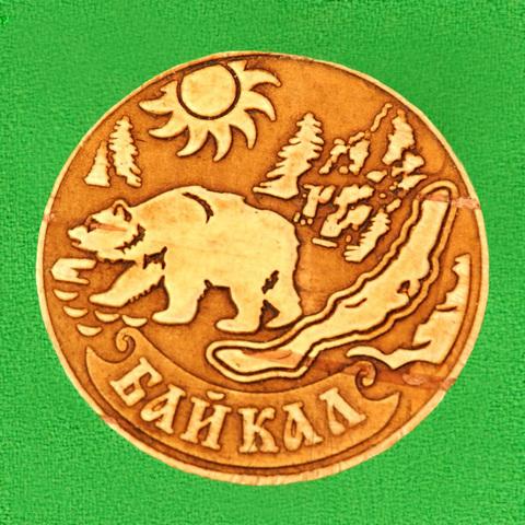 Магнит Байкальский медведь