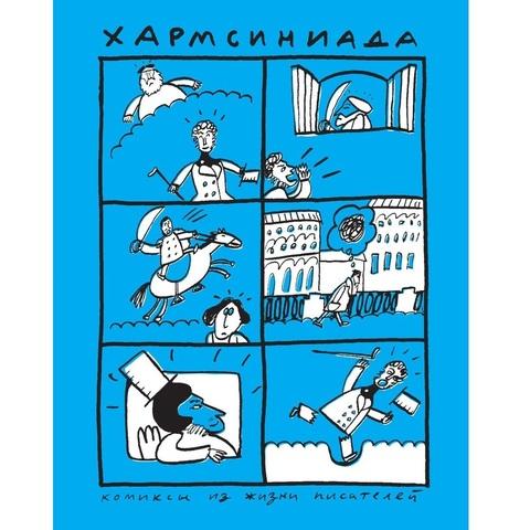Хармсиниада. Комиксы из жизнь писателей