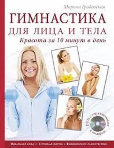 Гимнастика для лица и тела. Красота за 10 минут в день