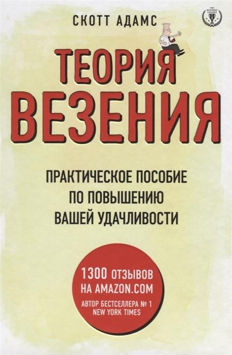 Kitab Теория везения. Практическое пособие по повышению вашей удачливости | Адамс С.