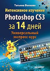 Интенсивное изучение Photoshop CS3 за 14 дней. Универсальный экспресс-курс photoshop made simple