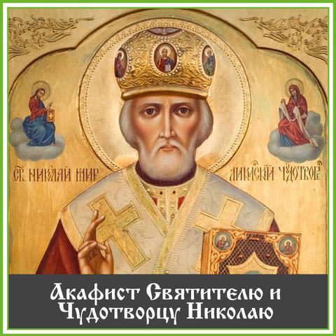 Акафист Святителю и Чудотворцу Николаю