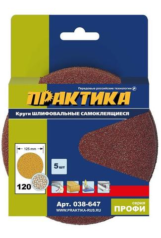 Круги шлифовальные на липкой основе ПРАКТИКА БЕЗ отверстий  125 мм,  P120  (5шт.) картонны (038-647), Упаковка