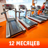 Корпоративная карта на 12 месяцев в Orange Fitness Сокольники (mss)