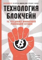 Технология блокчейн  то, что движет финансовой революцией сегодня
