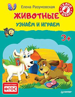 Животные. Узнаём и играем 3+ елена разумовская животные узнаём и играем