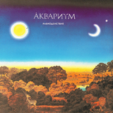 Аквариум / Равноденствие (LP)