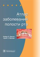 Атлас заболеваний полости рта