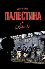 Комикс «Палестина»